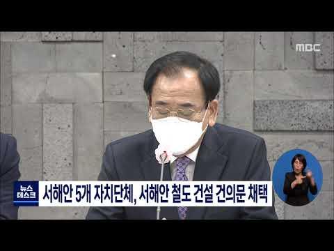 """21.03.29 목포MBC 뉴스(""""서해안 철도 건설해야""""..건의문 채택)"""