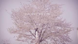 1NB - A Gloomy Spring (우울한가 봄) (feat. Soulstar) (Teaser)