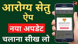 arogya setu app kaise chalate hai | arogya setu app new update - Download this Video in MP3, M4A, WEBM, MP4, 3GP
