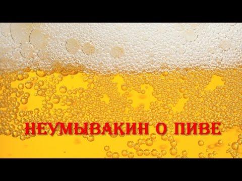 Неумывакин о пиве