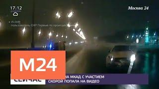 Авария на МКАД с участием скорой попала на видео - Москва 24