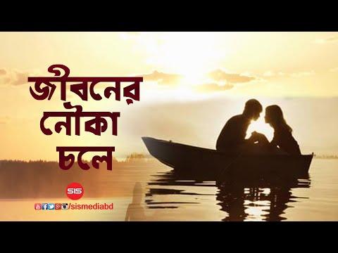Jiboner Nouka Chole | Shakila Jafor | Bangla Movie Song | Premer Somadhi | SIS Media