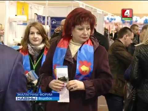 «Витебск  Экологический форум»
