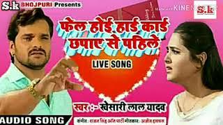 Fel Hoi Hard Kard Chhapaye Se Pahile फेल होई हाड कार्ड छापए से पहिले Kheshari Lal Yadav Ka Niw Song