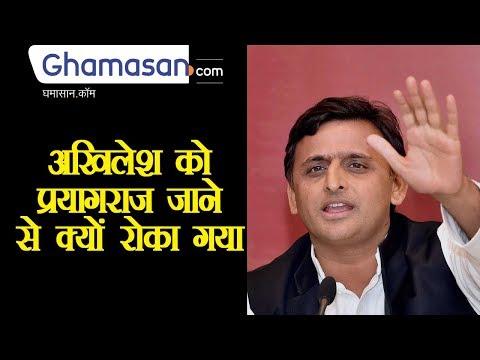 समाजवादी पार्टी के नेता Akhilesh Yadav को Prayagraj जाने से क्यों रोका गया?