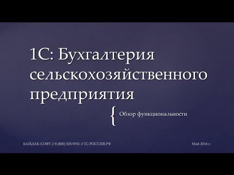 """Обзор конфигурации """"1С: Бухгалтерия сельскохозяйственного предприятия"""""""