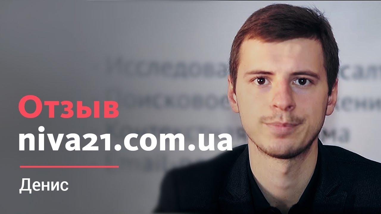 Видеоотзыв: Отзыв о Livepage - Niva21.com.ua, Денис (владелец интернет-магазина)