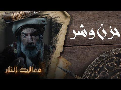 """""""ممالك النار""""..العراف يخبر السلطان بمصيره المؤلم"""