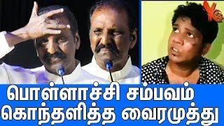 வெளுத்துவாங்கிய வைரமுத்து : Vairamuthu Angry Speech About Pollachi Issue  Latest Speech