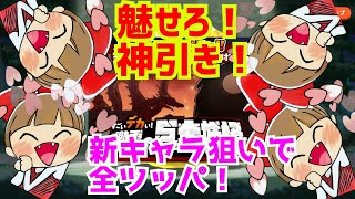 新キャラを狙え!【ゆるげげ】神引きVS謎の偏り!!【妖怪ドタバタ大戦争】
