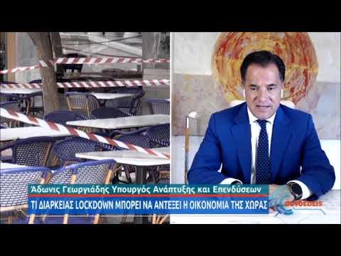 Άδωνις Γεωργιάδης | Ο υπουργός ανάπτυξης στην ερτ | 5/11/20 | ΕΡΤ