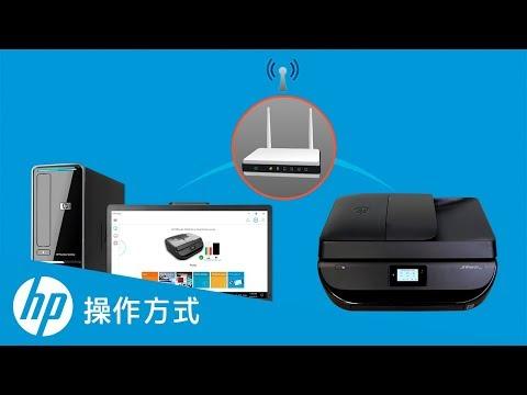 了解如何在 Windows 10 中使用 HP Smart 來設定無線 HP 印表機。