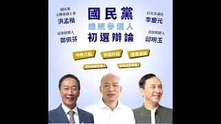 國民黨初選政見會 韓郭朱周張5人爭霸!(公共電視 - 有話好說)