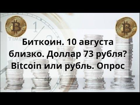 Сколько зарабатывает биткоин кран