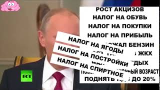ШОК!Путин о Пенсии и Налогах 13.07.2018