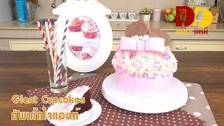 Giant Cupcakes | Bakery | คัพเค้กไจแอนท์