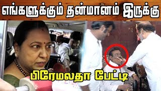 Rajini Vijayakanth Surprise Meeting | Premalatha Vijayakanth Explain Press Meet - nba 24x7