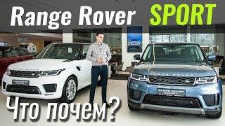 Range Rover Sport за 74.000€ - уже ИНТЕРЕСНО! ЧтоПочем s06e10