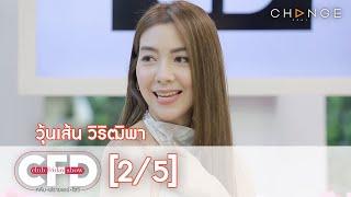 Club Friday Show - วุ้นเส้น วิริฒิพา วันที่ 28 กันยายน 2562 [4/5]   CHANGE2561