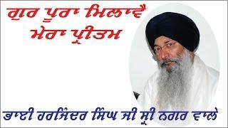 Gur Pura Milave Mera Pritam By Bhai Harjinder Singh Ji Sri Nagar Wale