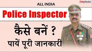 How to become a Police Inspector in India | पुलिस इंस्पेक्टर कैसे बनते हैं | Daroga Kaise Bane