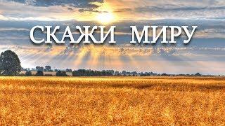 """Фильм """"Скажи миру""""   2016"""