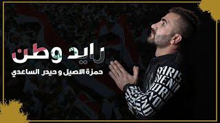 تحميل اغاني Hamza Alaasel– Raed Watan (Exclusive)  حمزه الآصيل - رايد وطن (حصريا)  2019 MP3
