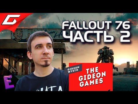 Прохождение Fallout 76. Выпуск 2