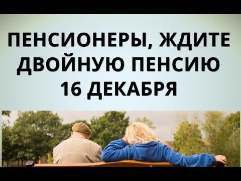 Пенсионеры, ждите двойную пенсию 16 декабря