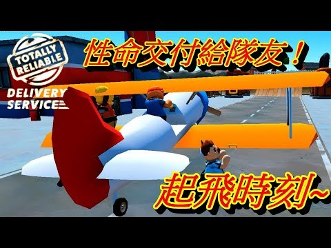 【PM】性命交付給隊友 ! 直升機的起飛時刻~(Totally Reliable Delivery Service Beta)