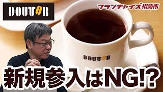 【成熟期のフランチャイズの特徴とは?】ドトールコーヒーは今から新規加盟するには向かないフランチャイズ!?