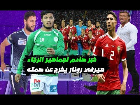 العرب اليوم - شاهد: تفاصيل غياب اللاعب حافيضي عن المنتخب المغربي