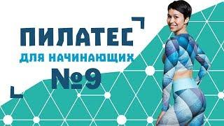 Пилатес для начинающих №9 от Натальи Папушой