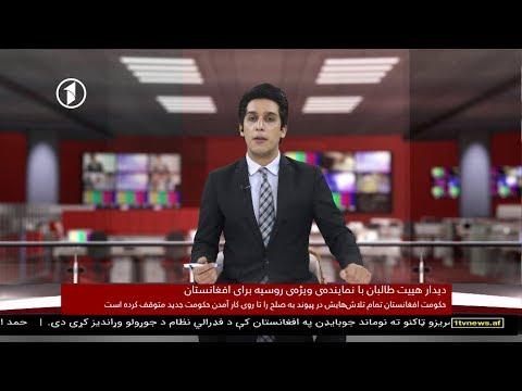Afghanistan Dari News 14.09.2019 خبرهای افغانستان