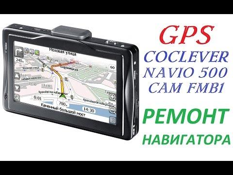 Ремонт GPS навигатора. Нестандартный метод