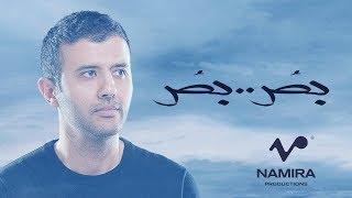 Hamza Namira - Bos Bos | حمزة نمرة - بص بص