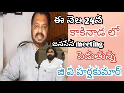 GV Harshakumar and the sealing of the JanaSana meeting in Kakinada on 24th of this month