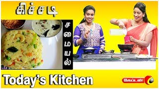 கிச்சடி | Today's Kitchen | Engeyum samayal | Captain Tv | #எங்கேயும்_சமையல்