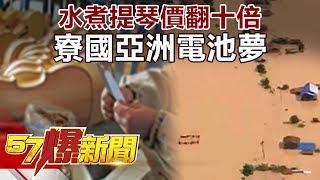 料差百倍! 大陸水煮琴拙劣工法扮義大利名琴  狂蓋水力發電廠 寮國搶當「亞洲的電池」的背後《57爆新聞》精選篇 網路獨播版