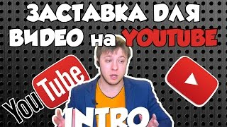 Как сделать заставку для видео на Youtube без заморочек