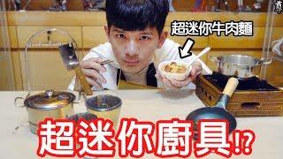 【尊】試著用超迷你廚具煮超迷你牛肉麵!?
