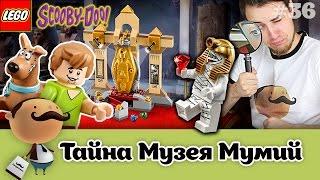 LEGO Scooby-Doo 75900 Тайна музея мумий (Mummy Museum Mystery)