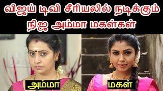 விஜய் டிவி சீரியலில் நடிக்கும் நிஜ அம்மா மகள்கள் | Vijay TV Serial Actress Real Mother