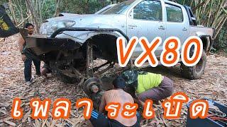 4x4 off road thailand ชมไพรไปป่าใหญ่หน้าแล้ง2563 EP.6 เพลา VX80 ระเบิด