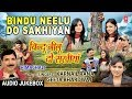 Bindu Neelu Do Sakhiyan Himachali Lok Geet (Audio) Jukebox | Karnail Rana, Geeta Bhardwaj