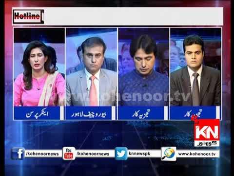 Hotline 25 05 2018 Asad durrani ki katab par Pak Foj ko tahafzaat.....