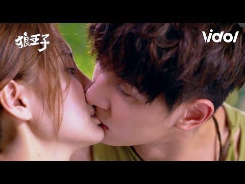 Prince Of Wolf (狼王子) EP1 - Innocent Kiss 無知之吻|Vidol.tv