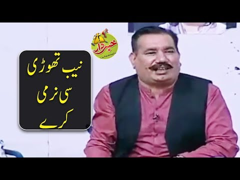 NAB Thori Say Narmi Karay Please – Nasir Chinyoti Honey Alebla – Khabardar with Aftab Iqbal