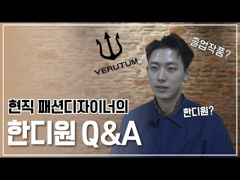 패션디자인전공 박성민 졸업생 인터뷰