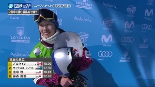 スロープスタイル女子スノーボード&フリースタイルスキー世界選手権2017